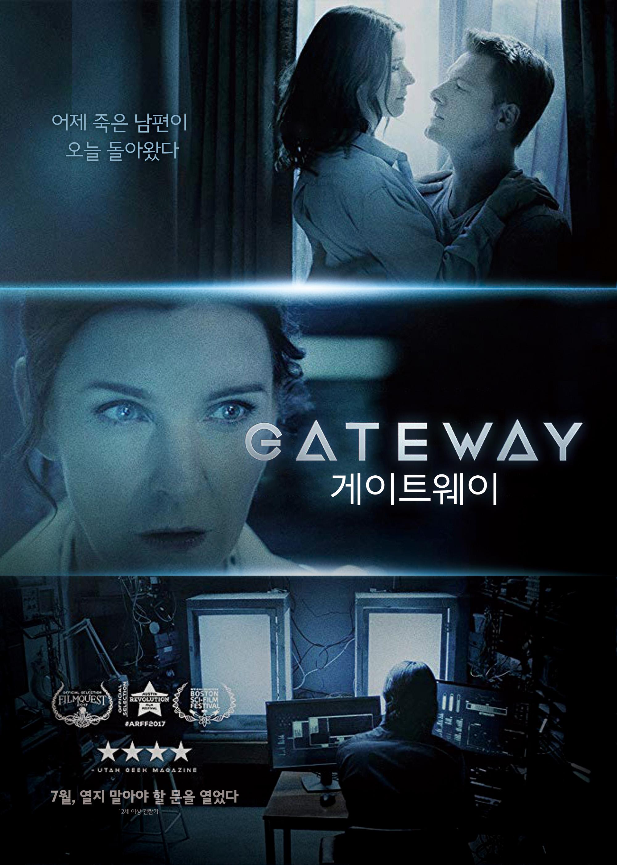 게이트웨이