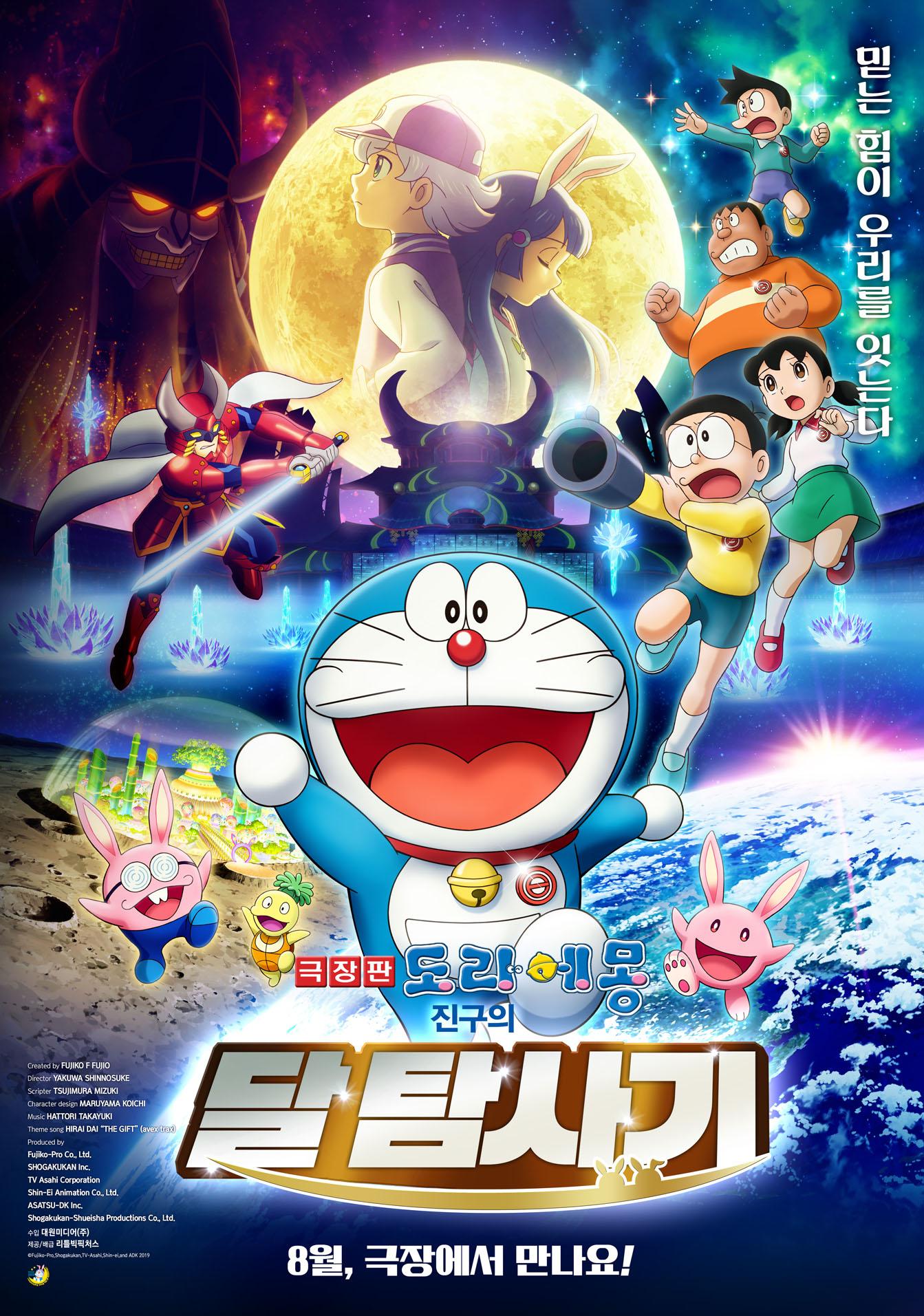 2019 日本《哆啦A夢:大雄的月球探險記》一場別開生面的浪漫想象力之旅