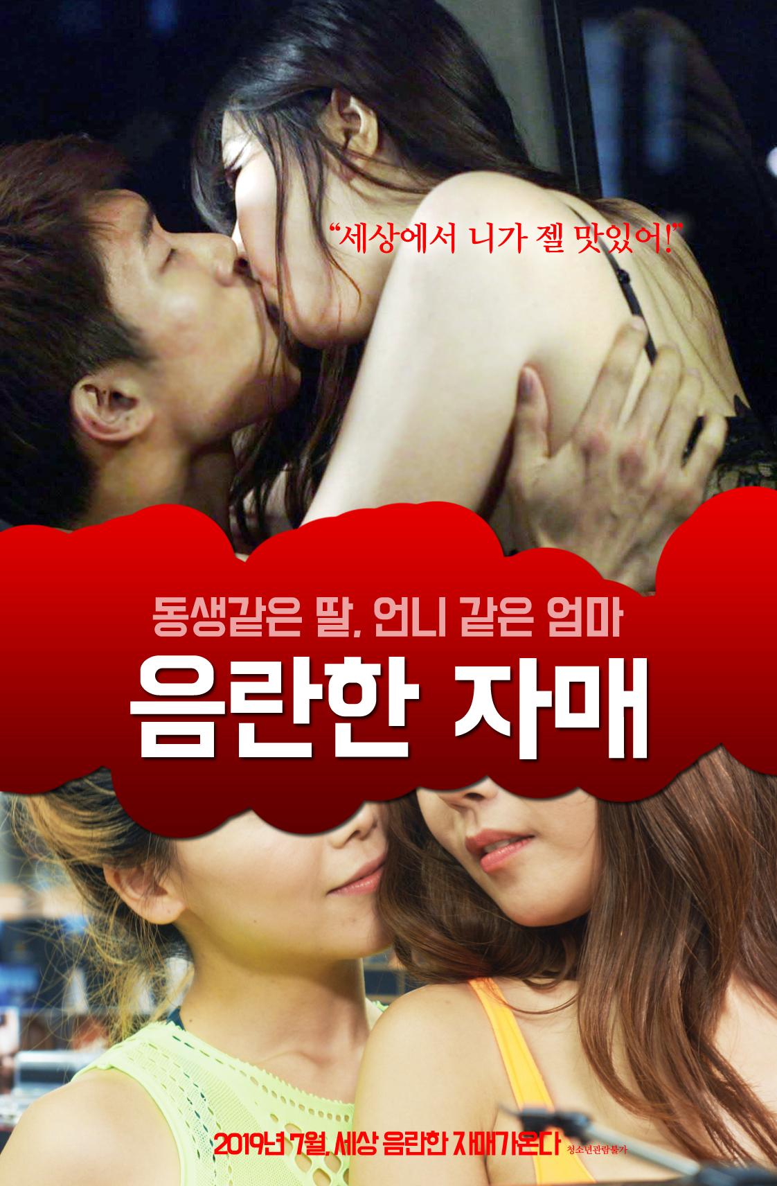 2019 韩国《情色姐妹》Sexy Sisters [MP4/迅雷下载]
