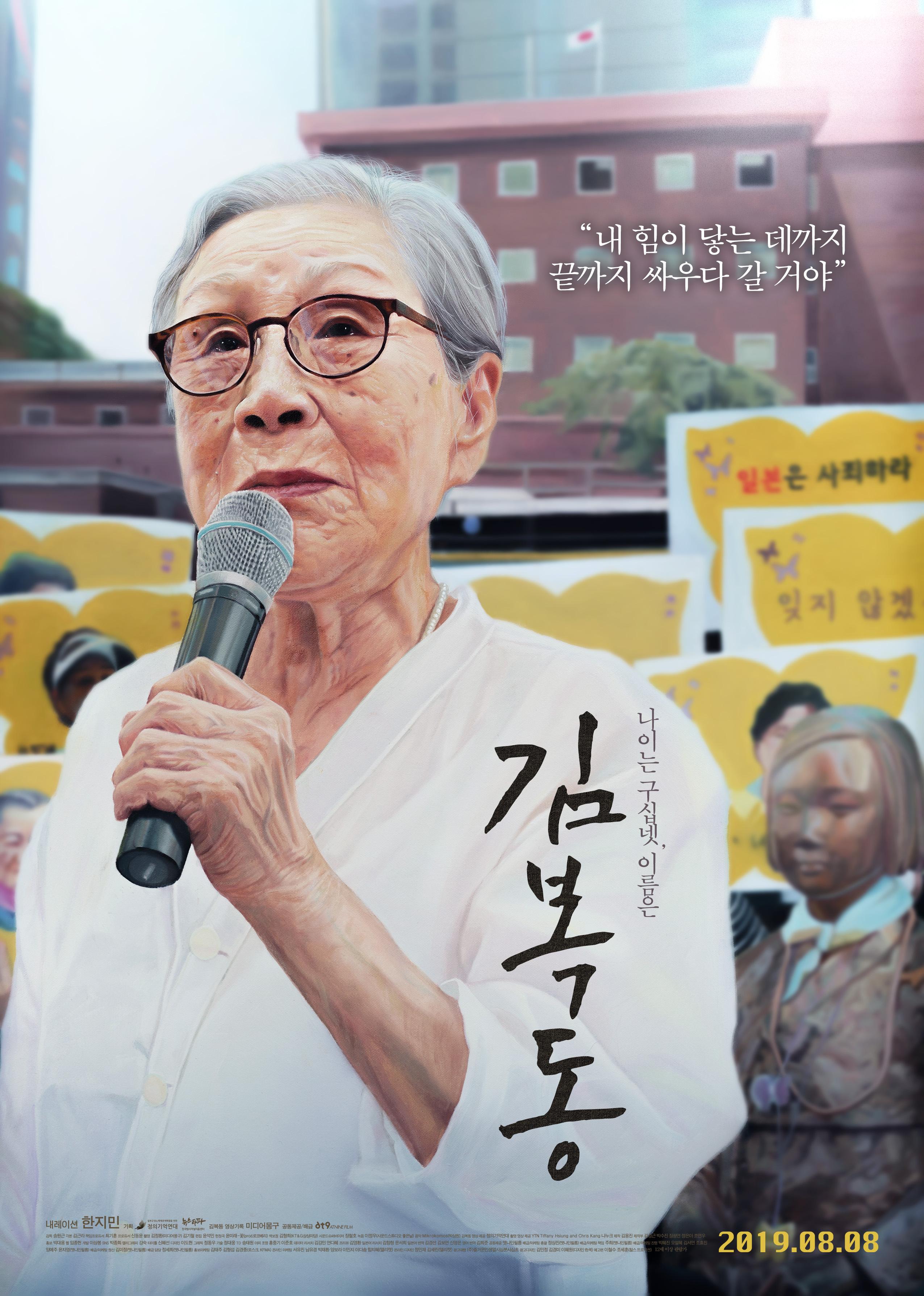 영화 김복동 포스터