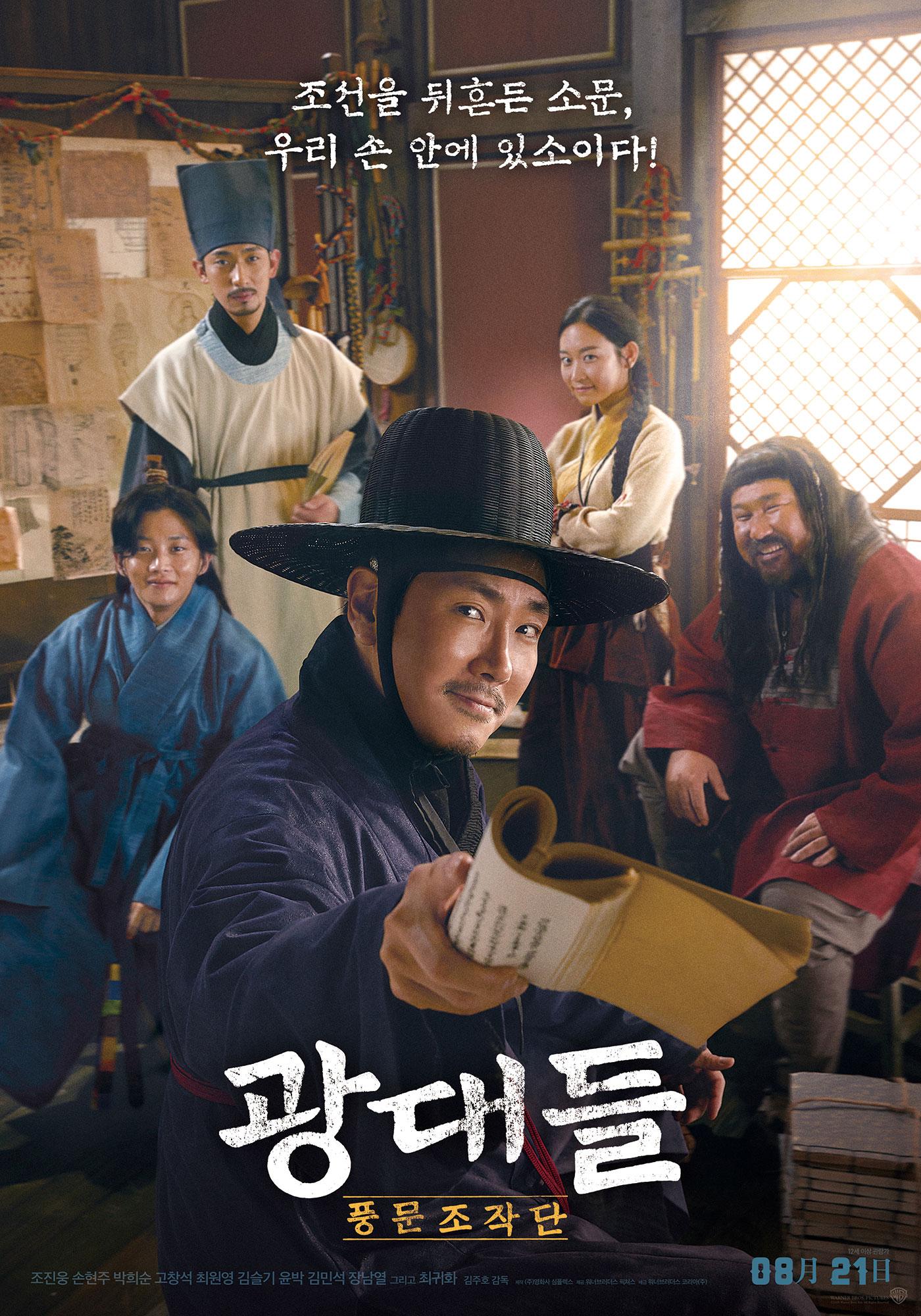 2019 韩国《戏子们:传闻操纵团》本片讲述了朝鲜时代言论操作团的故事