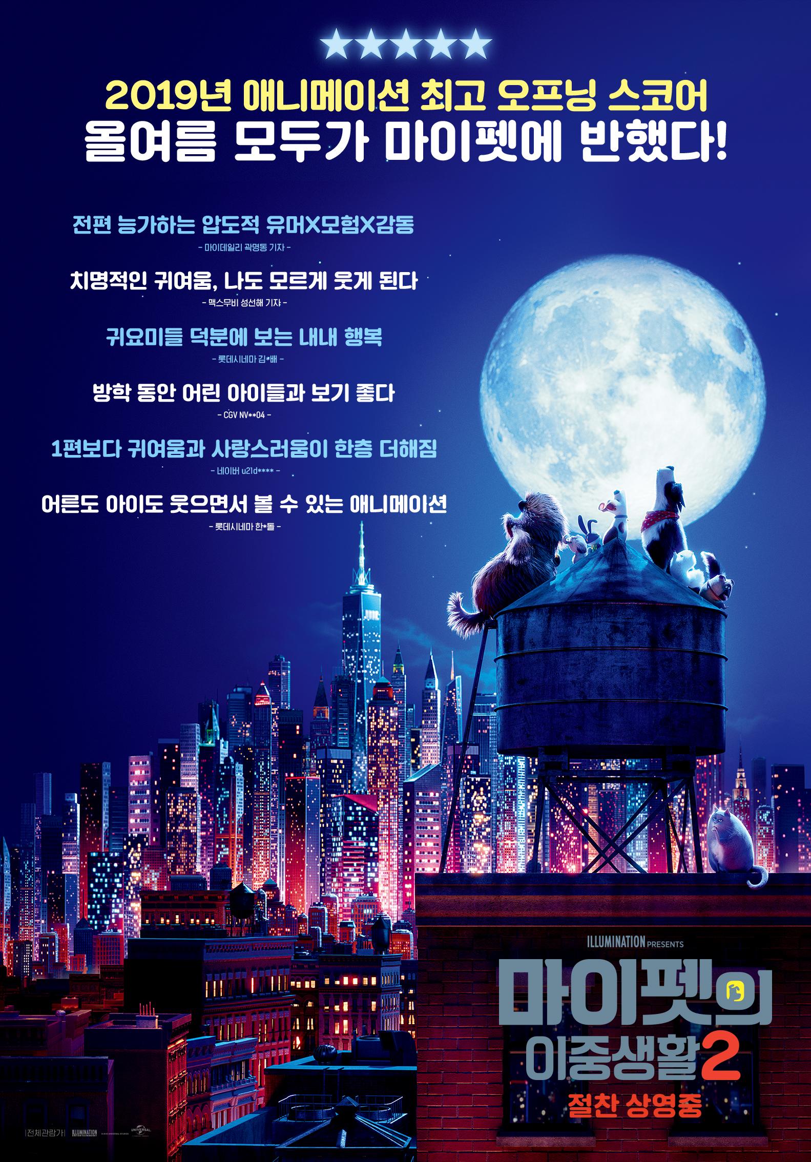 마이펫의 이중생활2(번역기자막)