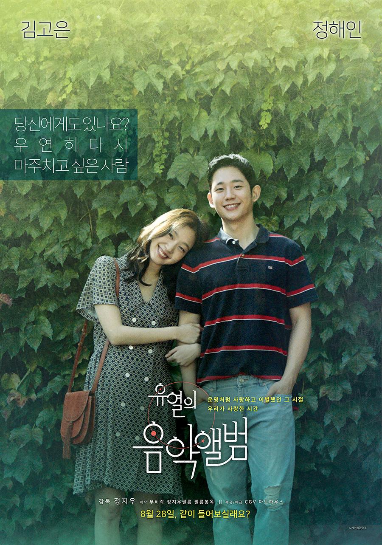 2019 韩国《柳烈的音乐专辑》该片讲述IMF时期大学毕业那一代年轻人和当时人们的故事