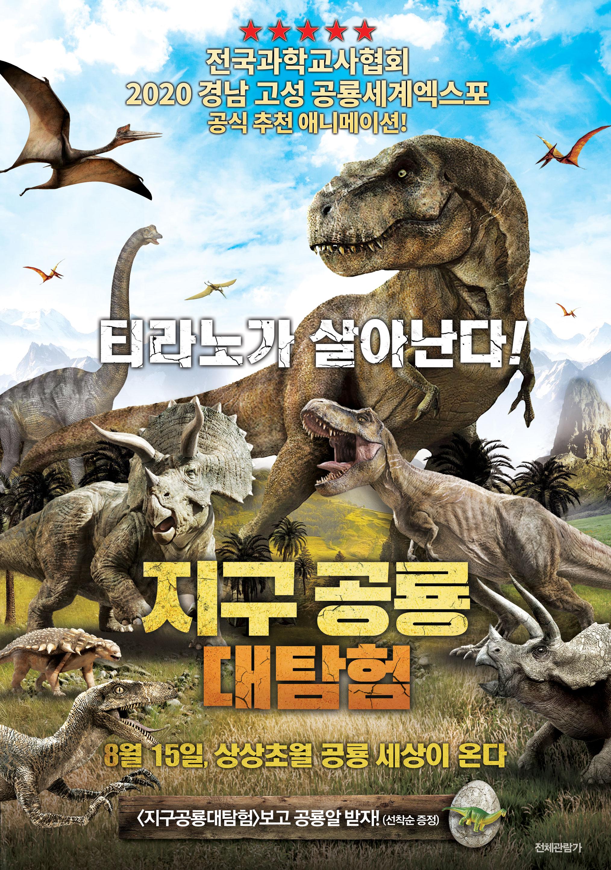 지구공룡대탐험(한국어더빙)