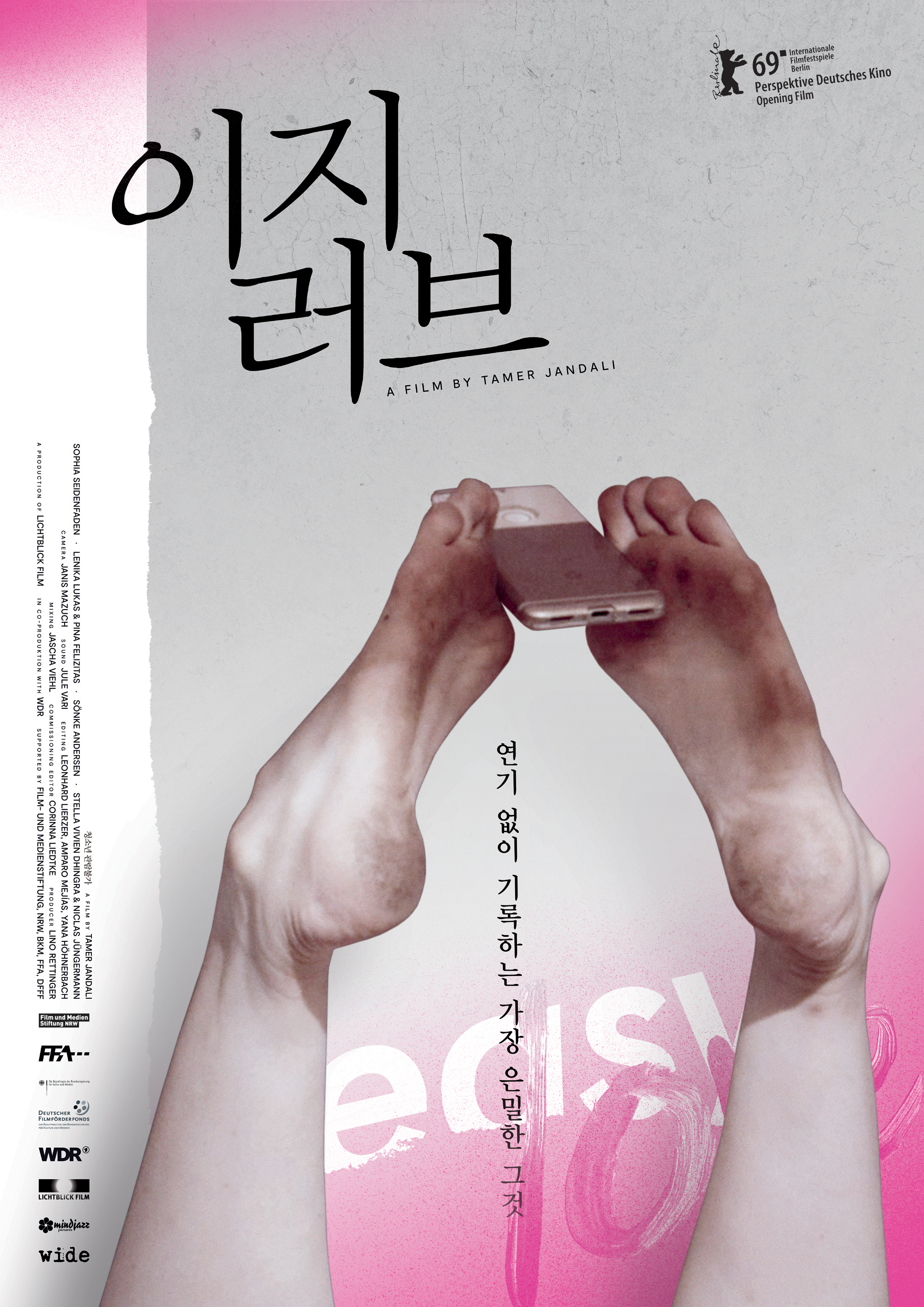 简单的爱(2019)