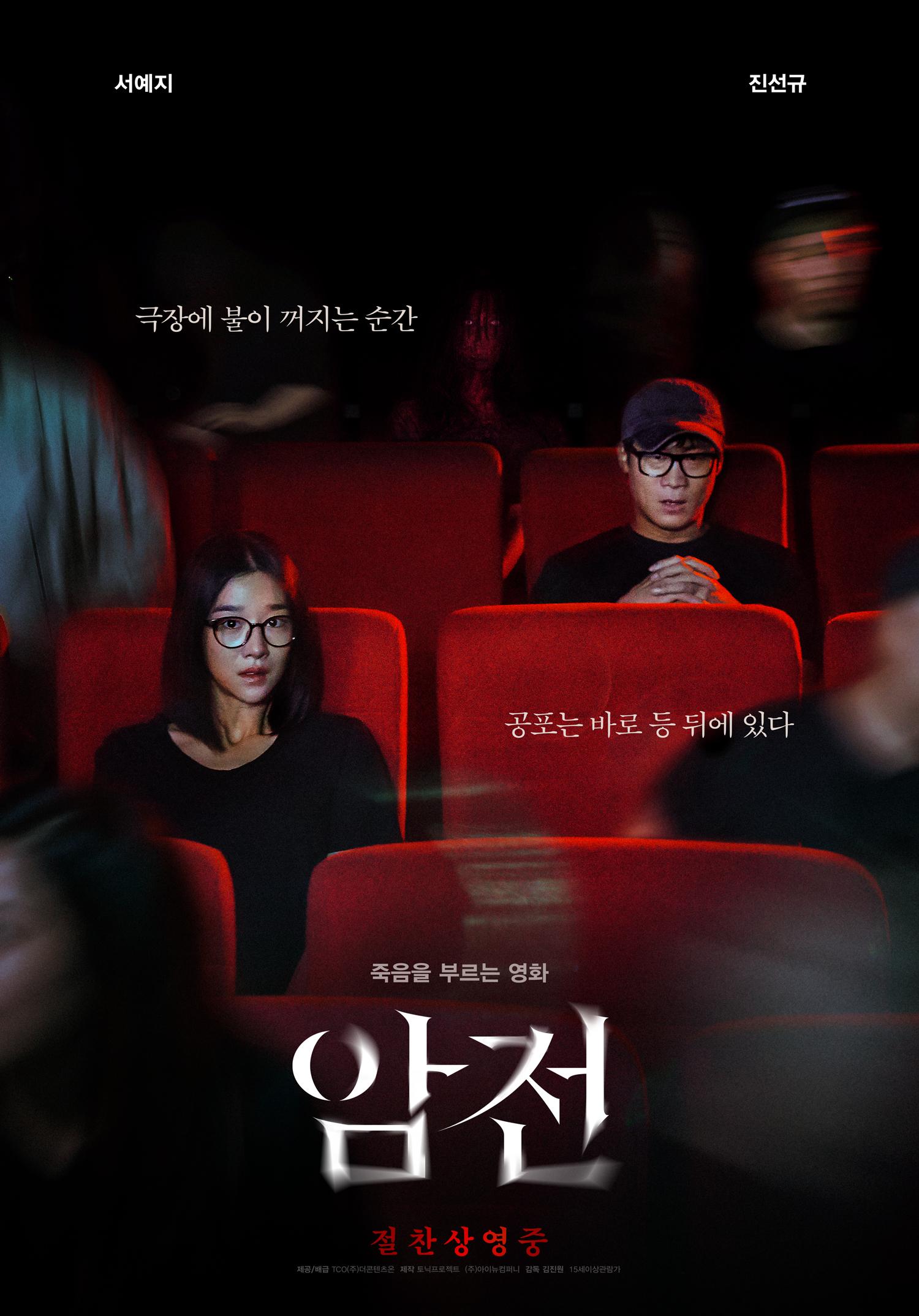 2019 韓國《暗戰》為了尋找被禁止上映的電影之真相,他們陷入了極度殘酷的恐懼中!