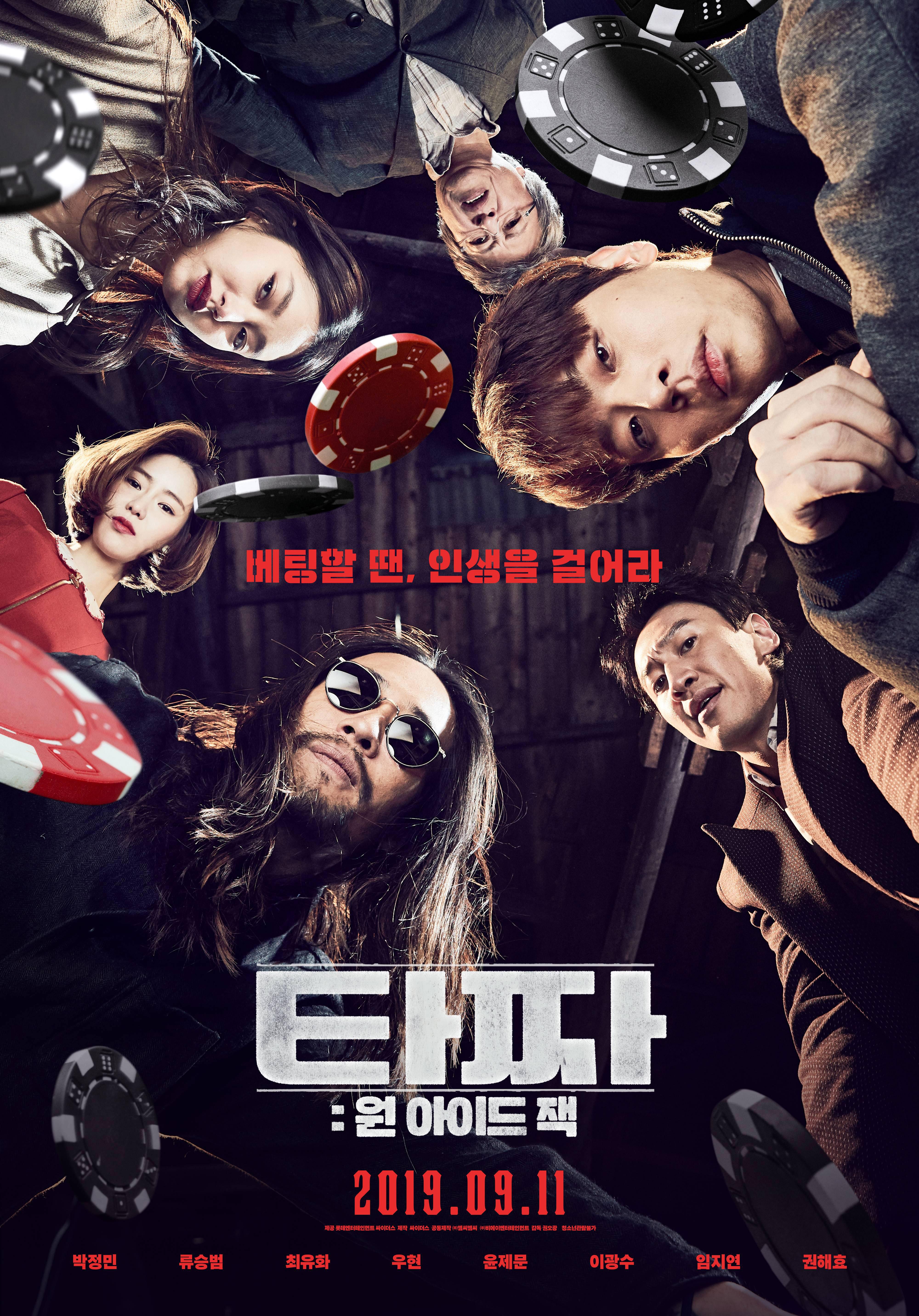 2019 韓國《老千3:獨眼杰克》影片圍繞撲克牌賭博展開