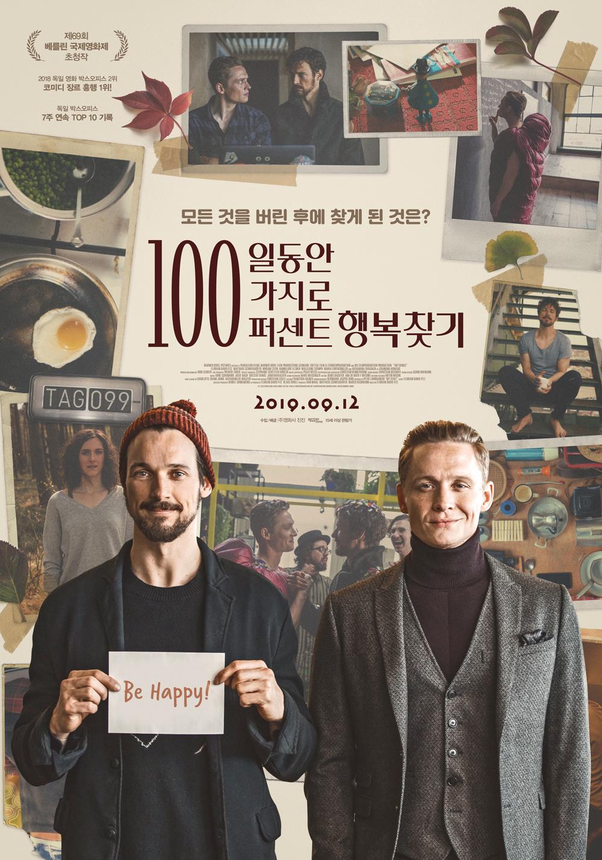 100일 동안 100가지로 100퍼센트 행복찾기(번역기자막)
