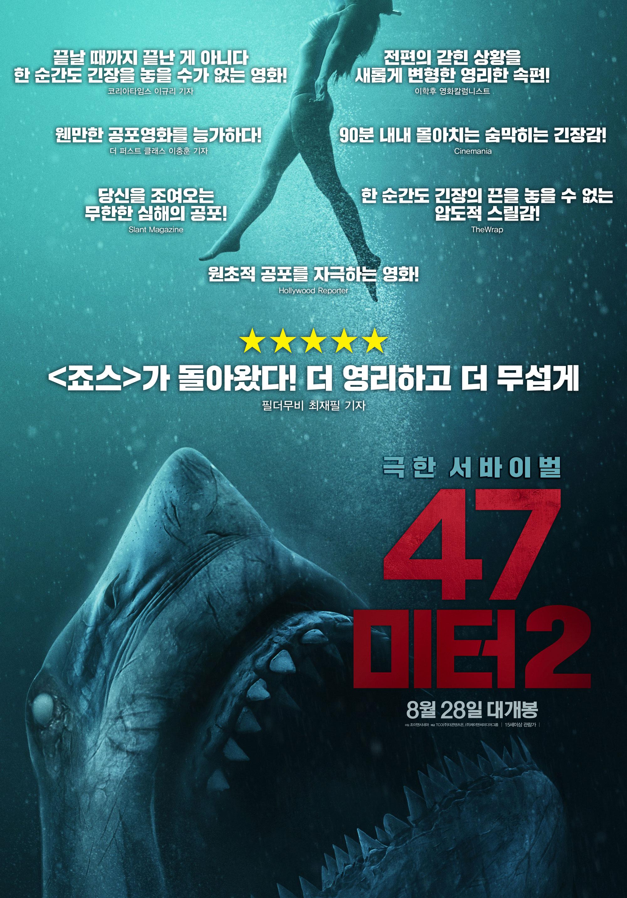 2019 英国《鲨海逃生》讲述4个青少年潜水进入了一个失落的水下城市