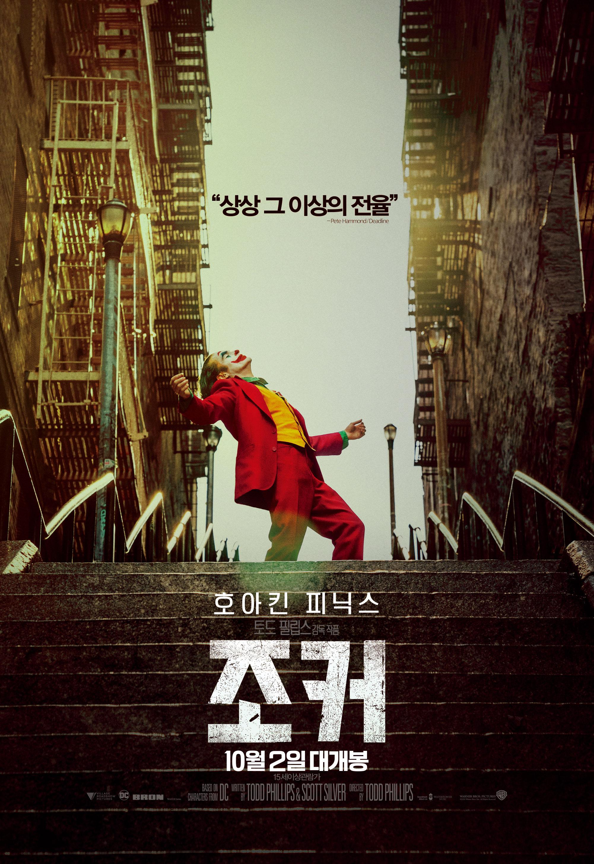 小丑(2019)