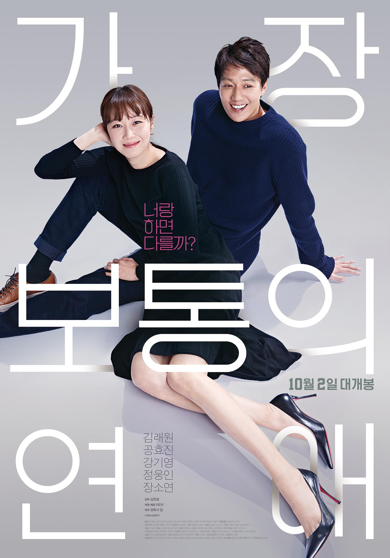 2019 韩国《最普通的恋爱》讲述30代男女间的现实爱情
