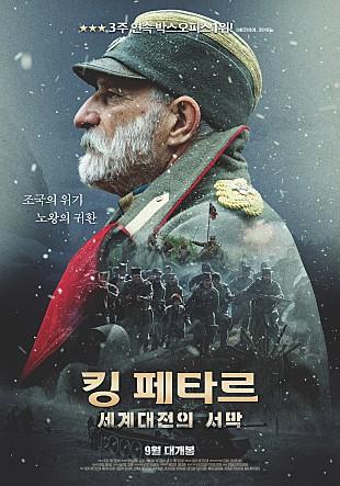 킹 페타르: 세계대전의 서막