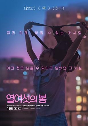 열여섯의 봄[신작영화]