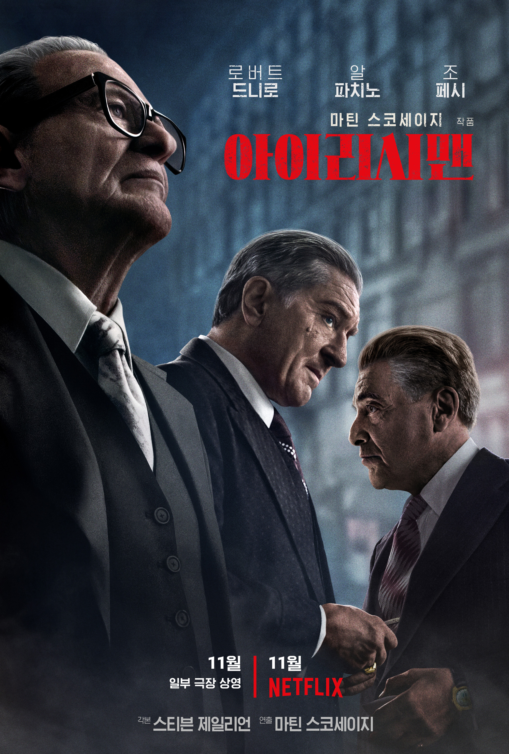 2019 美国《爱尔兰人》讲述了战后美国有组织犯罪的故事