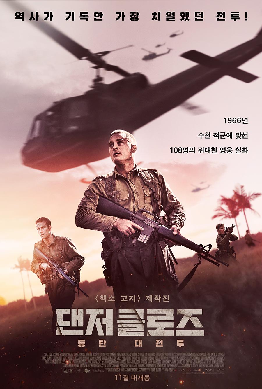 危机:龙潭之战(2019)