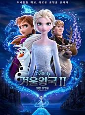 겨울왕국 2(패키지상품 : 더빙판+부가영상+싱어롱버전 추가증정)