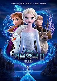 겨울왕국 2(패키지: 자막판+더빙판+싱어롱+부가영상)