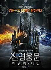 신영웅문 : 천년의 비밀