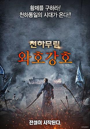 와호강호[신작영화]