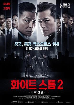 화이트스톰2 : 마약전쟁 다시보기