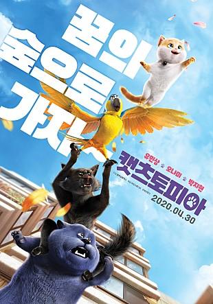 캣츠토피아(한국어더빙)[신작영화]