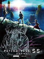 사이코패스 시너스 오브 더 시스템 케이스3: 은원의 너머에