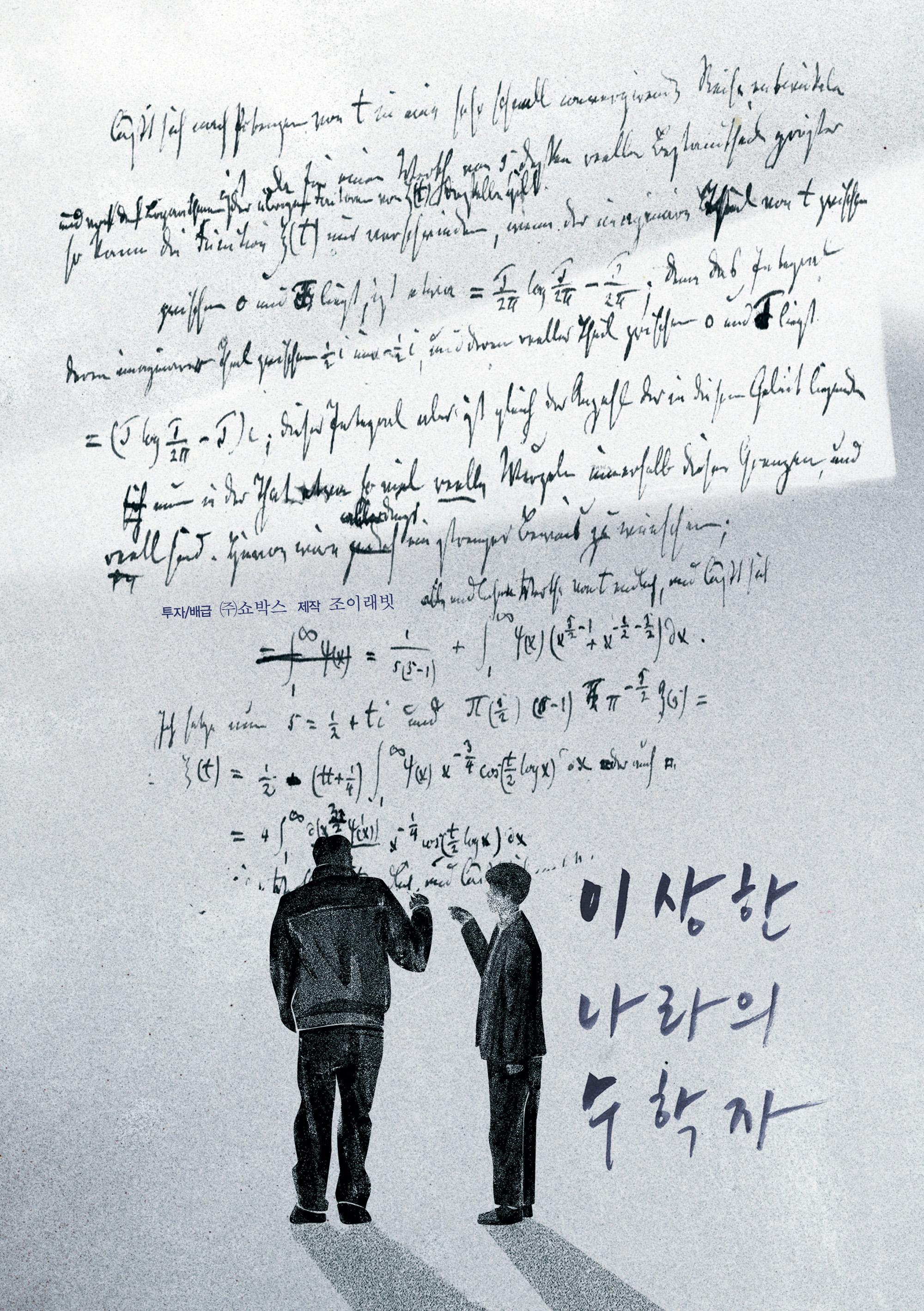 이상한 나라의 수학자