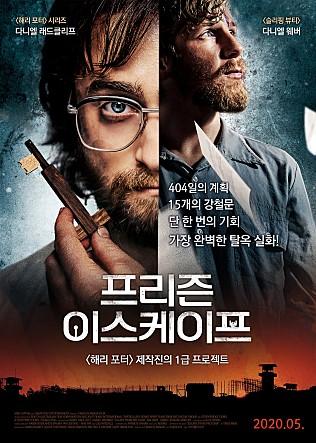 프리즌 이스케이프[신작영화]