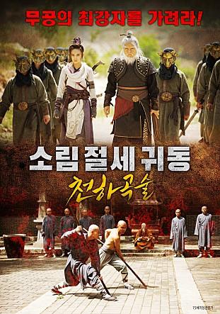 소림절세귀동 - 천하곡술[신작영화]