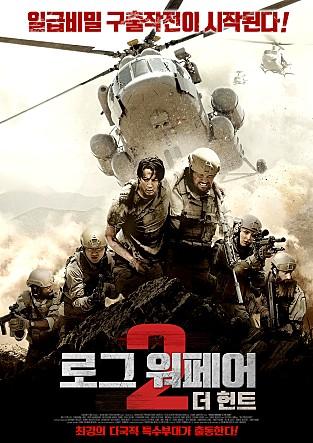 로그 워페어 2 더 헌트[신작영화]
