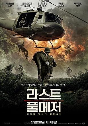 라스트 풀메저(무자막)[신작영화]