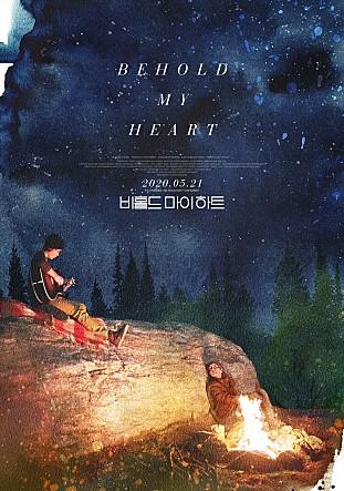 비홀드 마이 하트[신작영화]