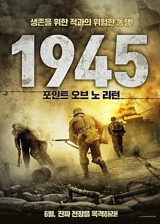 1945: 포인트 오브 노 리턴[신작영화]
