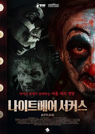나이트메어 서커스[신작영화]