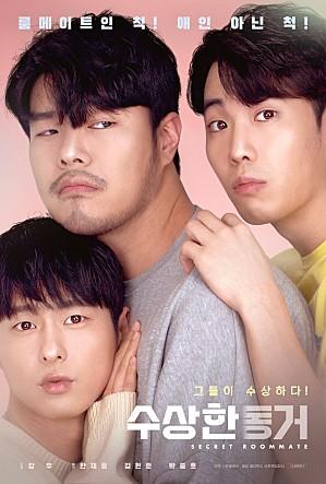 수상한동거[신작영화]