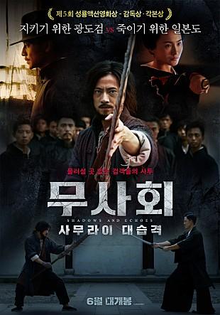 무사회: 사무라이 대습격[신작영화]