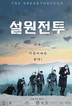 설원전투[신작영화]