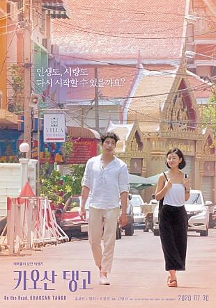 카오산 탱고[신작영화]