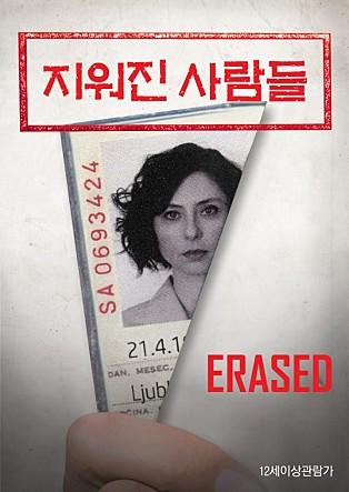 지워진 사람들: Erased