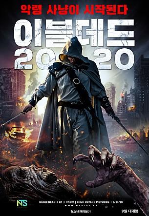 이블데드 2020[신작영화]