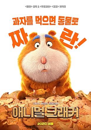 애니멀 크래커(한국어더빙)