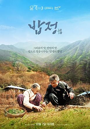 밥정[신작영화]