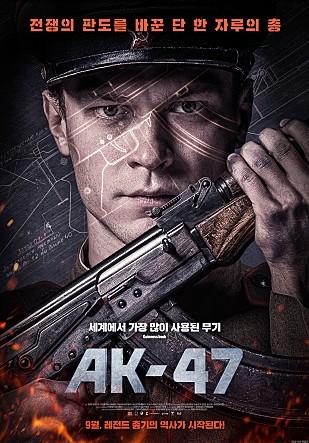 AK-47 다시보기