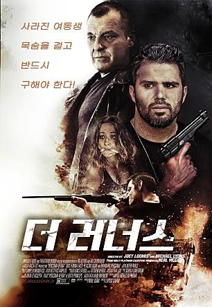 더 러너스[신작영화]