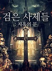 검은 사제들: 지옥의 문
