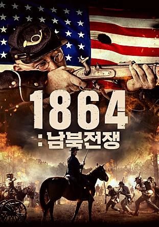 1864: 남북전쟁[신작영화]