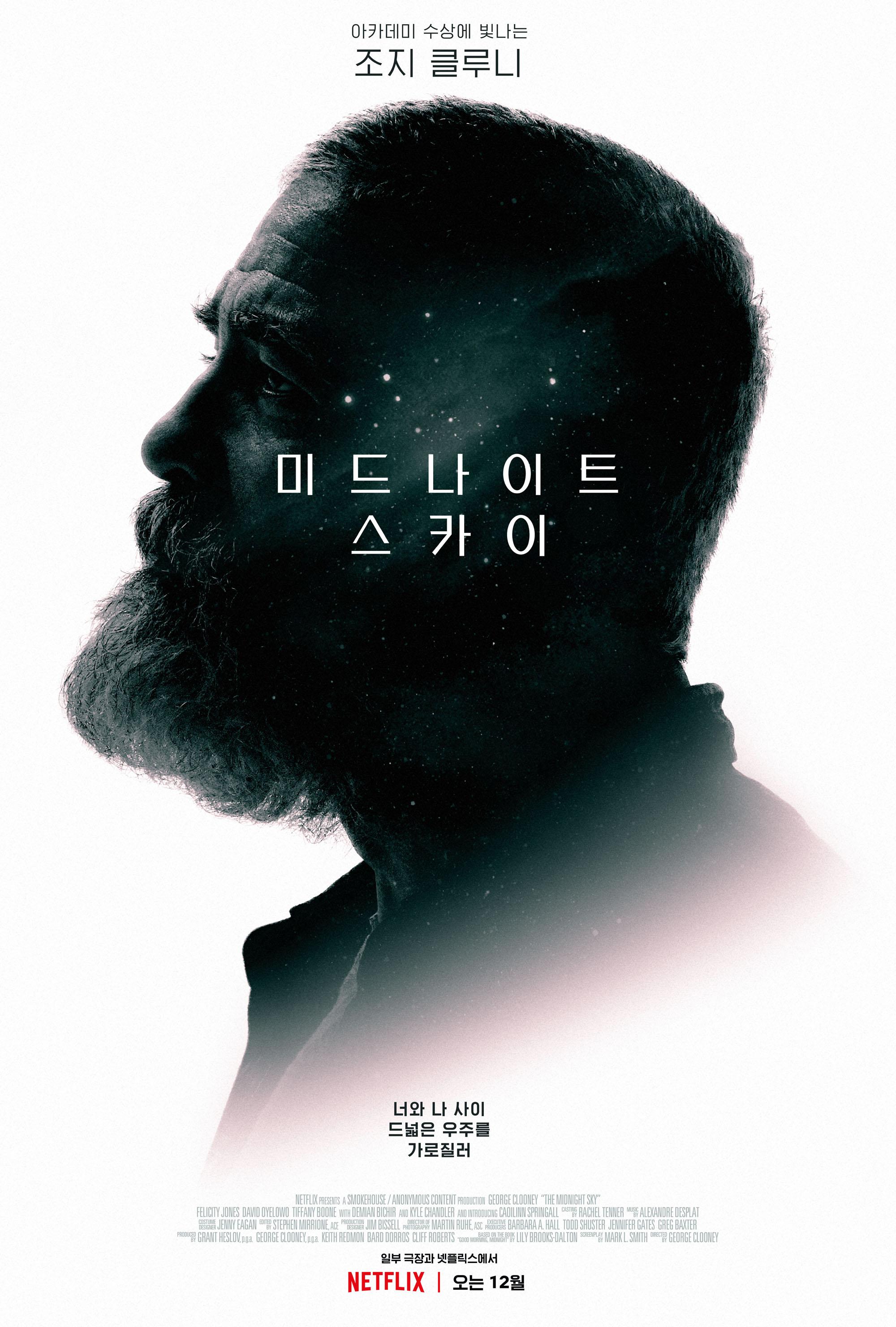 미드나이트 스카이 The Midnight Sky.2020.1080p.KOR.HEVC.AAC-RTM [토렌트