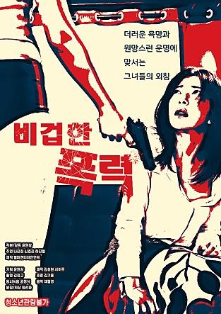 비겁한 폭력[신작영화]