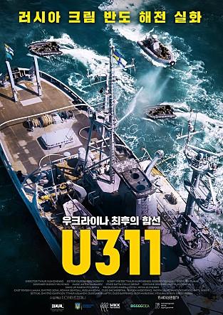 U311 다시보기