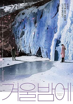 겨울밤에[신작영화]